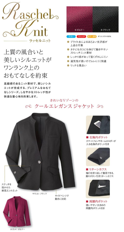 【2色】ジャケット(ラッセルニット)