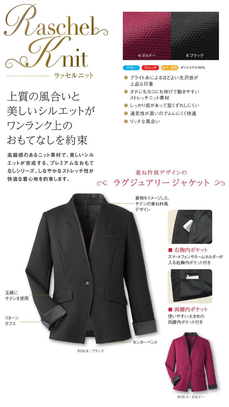 【全2色】ジャケット(ラッセルニット)