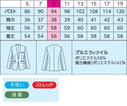 【3色】ジャケット(プルエラツイル) サイズ詳細