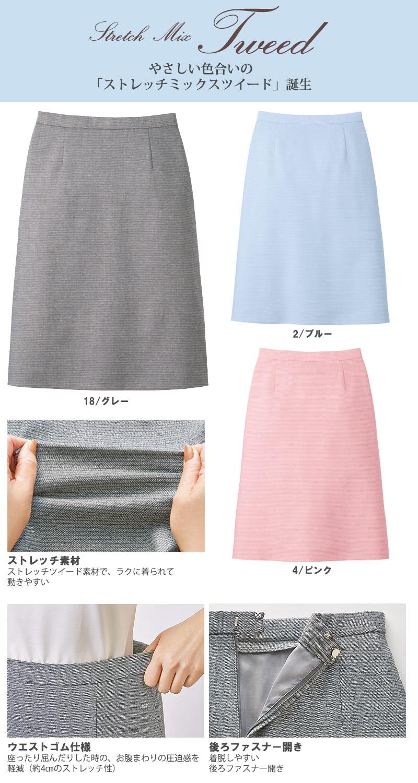 【全3色】スカート(ゴム仕様・ストレッチ)