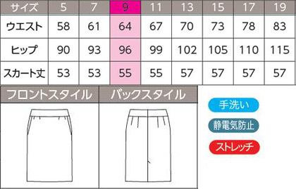 【3色】スカート(ヘリンボーンニット) サイズ詳細