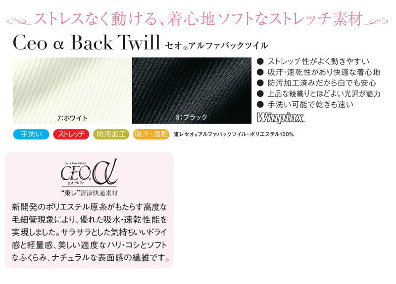 【2色】ジャケット(ストレッチ・防汚加工)