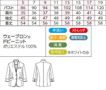 【全2色】ジャケット(裏なし/七分袖) サイズ詳細