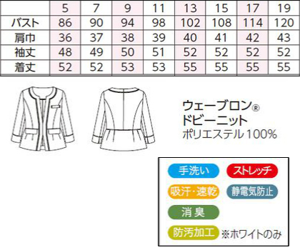【2色】丸衿ジャケット(裏なし/七分袖) サイズ詳細