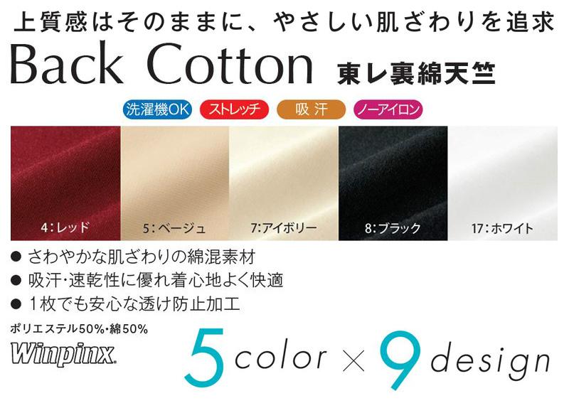 【5色】半袖ちゃんとT(ストレッチ・吸汗性)