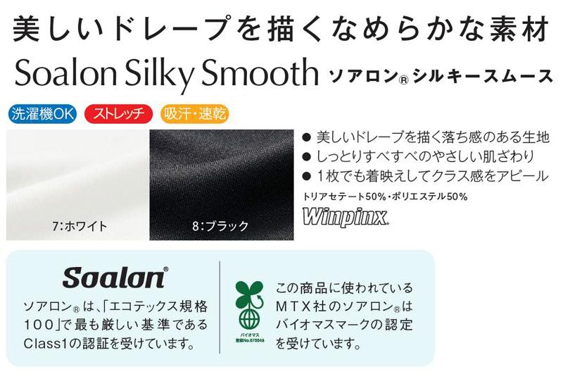 【2色】半袖ギャザーT(ストレッチ・吸汗速乾)
