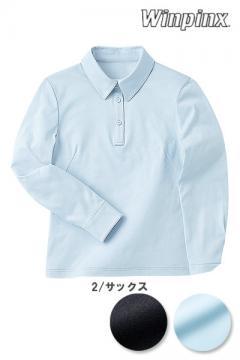 【全2色】長袖きれいポロ