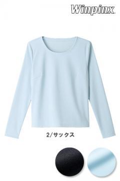 【全2色】長袖ちゃんとT(ストレッチ・吸汗性)