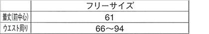 ペプラムエプロン(撥水・撥油) サイズ詳細