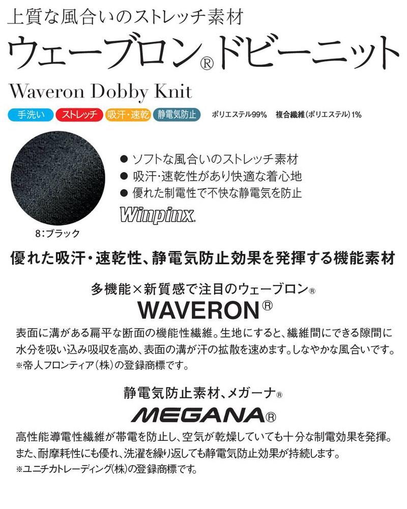 ワンピース(ストレッチ・吸汗速乾・静電気防止)