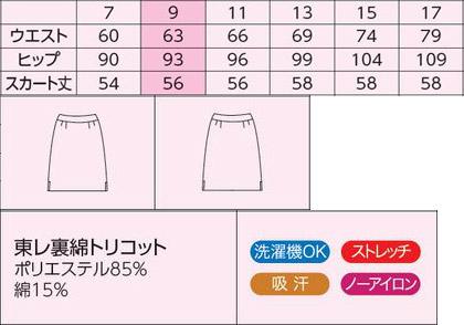 サイドスリットスカート サイズ詳細
