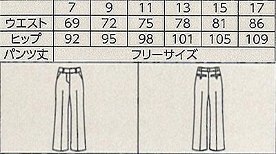 レディスパンツ(防汚加工・ストレッチ性) サイズ詳細
