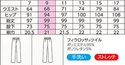 ヒップハングパンツ(ストレッチ性・ポケット付き) サイズ詳細