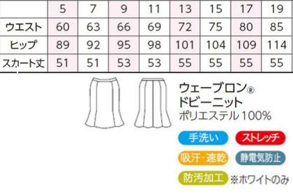 【全2色】マーメイドスカート(防汚加工・ストレッチ・吸汗速乾) サイズ詳細