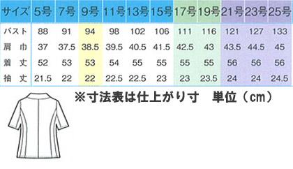 【全4色】キテミテ体感オーバーブラウス サイズ詳細