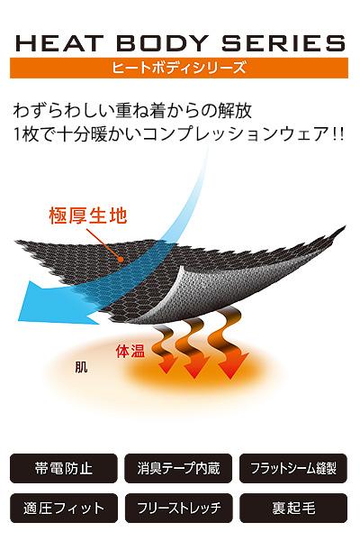 【EVENRIVER】ヒートボディジップハイネック(極厚)