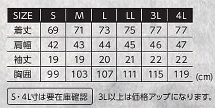 【EVENRIVER】ドライシールポロシャツ(半袖) サイズ詳細