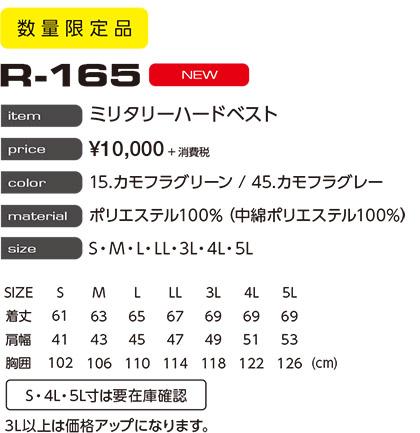 【EVENRIVER】ミスタリーハードベスト サイズ詳細