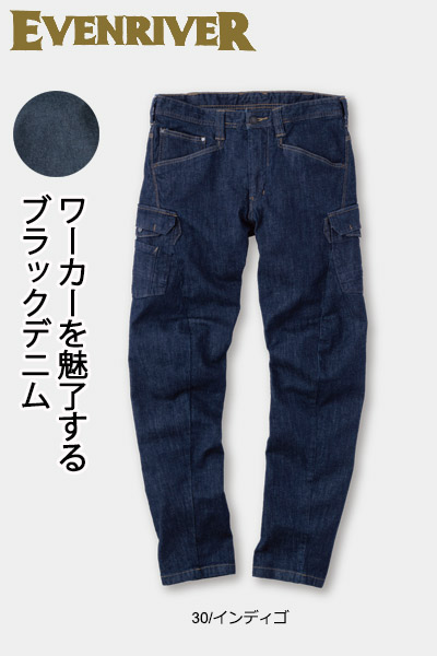 【EVENRIVER】ストレッチデニムカーゴ