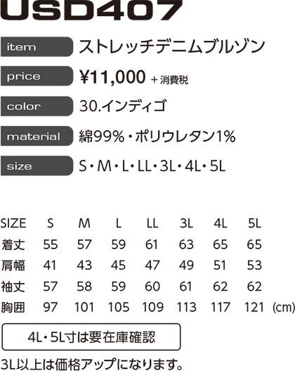 【EVENRIVER】ストレッチデニムブルゾン サイズ詳細