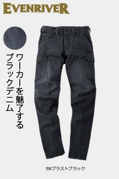 作業服の通販の【作業着デポ】【EVENRIVER】ストレッチブラストカーゴ