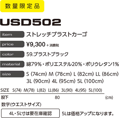 【EVENRIVER】ストレッチブラストカーゴ サイズ詳細