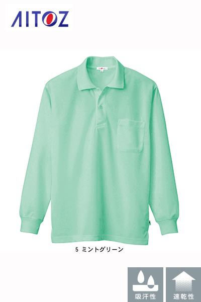 【全10色】長袖ポロシャツ(吸汗速乾)