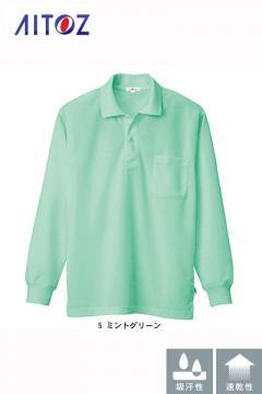 作業服の通販の【作業着デポ】【全10色】長袖ポロシャツ(吸汗速乾)