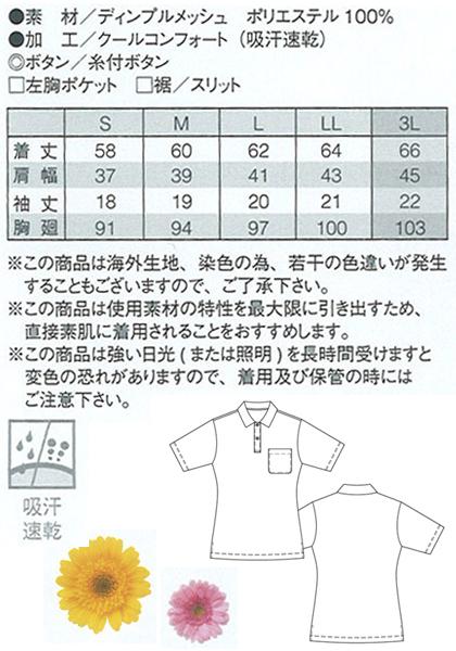 【全5色】レディース半袖ポロシャツ サイズ詳細