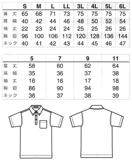 吸汗速乾半袖ボタンダウンポロシャツ(抗菌防臭) サイズ詳細