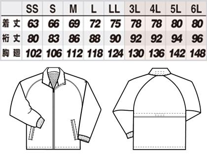 【全6色】リフレクトジャケット(反射パイピング付) サイズ詳細