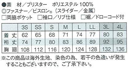 【全6色】ブリスタブルゾンBOXタイプ(男女兼用) サイズ詳細