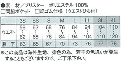 【全5色】プリスタ ストレートパンツ(男女兼用) サイズ詳細