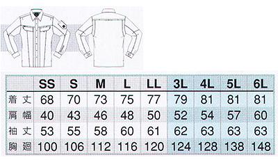 【全5色】長袖クールシャツ(男女兼用) サイズ詳細