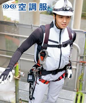 【空調服】フルハーネス対応ベスト(帯電防止・男女兼用)単品