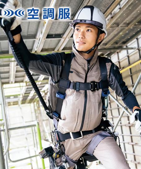 【空調服】フルハーネス対応ベスト(吸汗速乾・帯電防止・男女兼用)単品