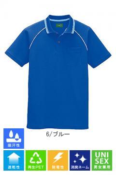 【全13色】制電半袖ポロシャツ(エコマーク・吸汗速乾・消臭)