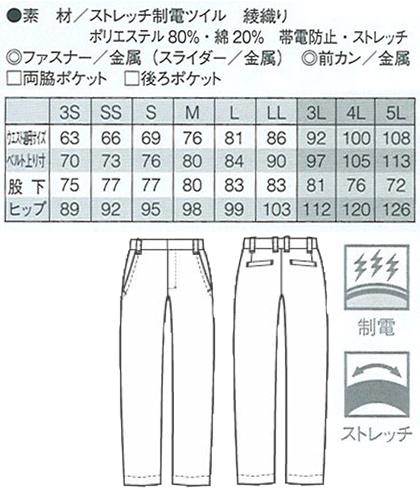 【19色】ストレッチチノパン(男女兼用) サイズ詳細