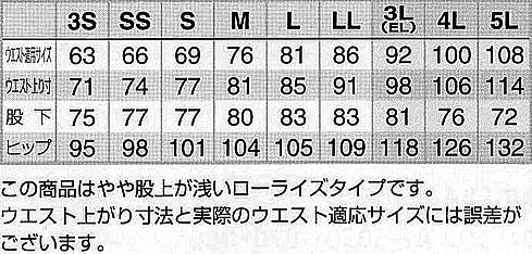 【7色】スタイリッシュカーゴ(男女兼用) サイズ詳細