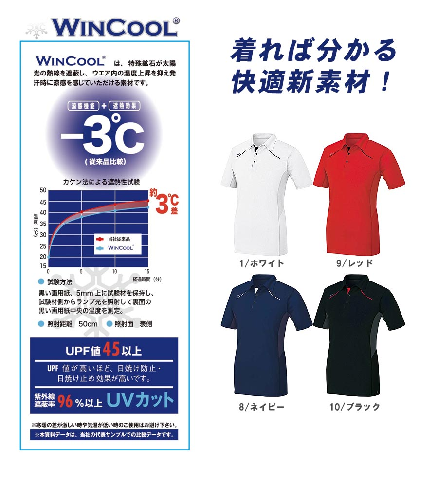 【全5色】WIN COOL半袖ポロシャツ(遮熱・冷汗素材)