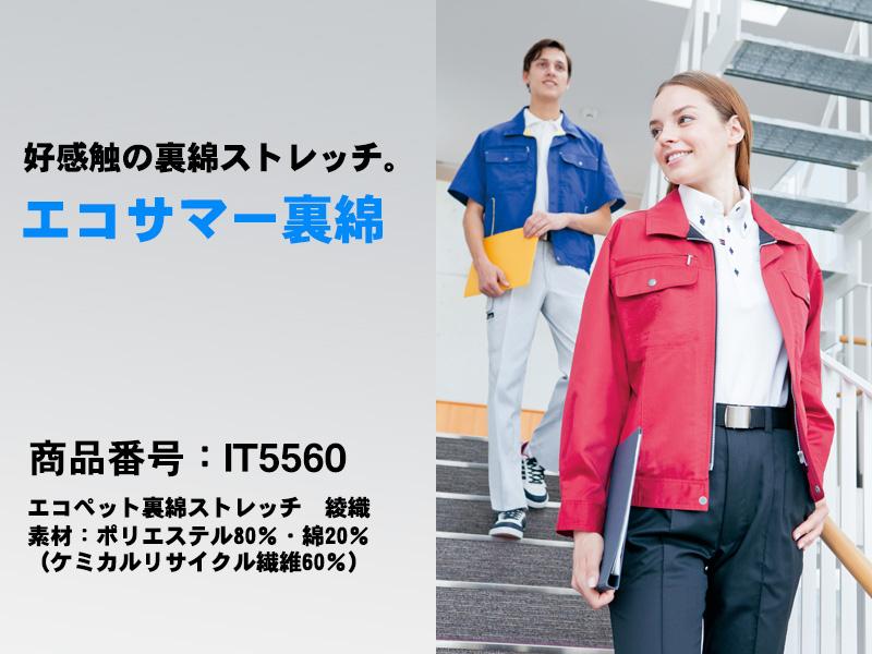 【全8色】長袖サマーブルゾン(帯電防止・エコ素材)
