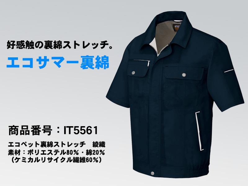 【全8色】半袖ブルゾンB(帯電防止・ストレッチ/春夏対応)
