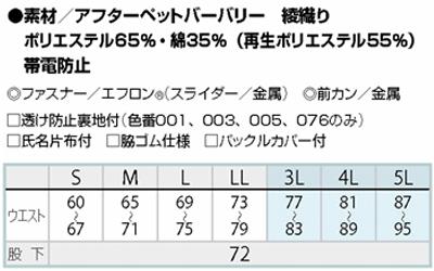 【全7色】レディースパンツ(2タック) サイズ詳細