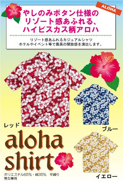 アロハシャツ(ハイビスカス柄)