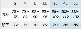 【全5色】全天候型パンツ(防水・透湿・低結露) サイズ詳細