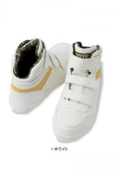 【AZITOアジト】セーフティシューズ(マジックテープ仕様) 安全靴