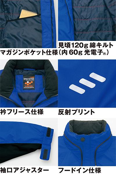【全5色】スポーティー防寒ジャケット(光電子)
