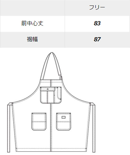 【Wrangler】胸当てエプロン(杢調/丈:83㎝) サイズ詳細