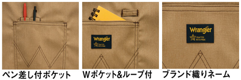【Wrangler】ミディエプロン(杢調/丈:65㎝)