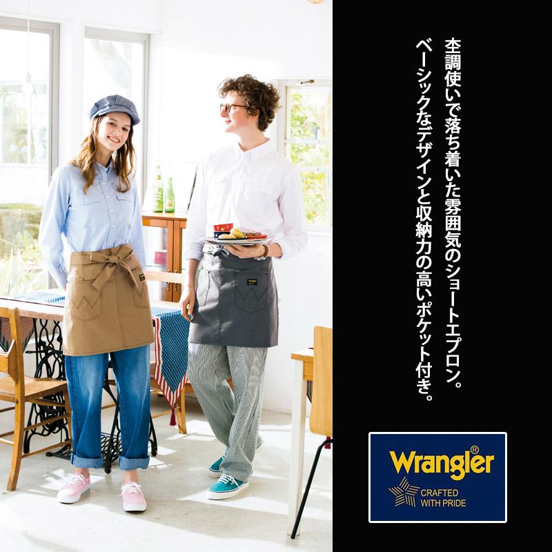 【Wrangler】ショートエプロン(杢調/丈:44㎝)